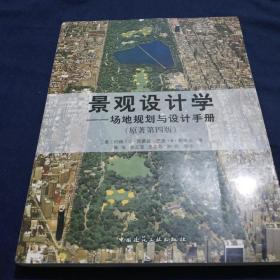 景观设计学:场地规划与设计手册(第四版)包快递