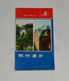 荆州漫步  1986年1版1印
