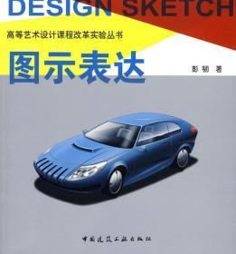 正版图书 图示表达 9787112115723 中国建筑工业