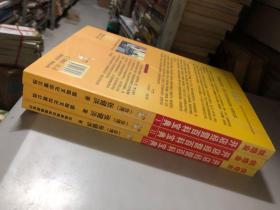 烘培业 开店经营百科宝典 全三册