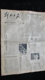 【报纸】解放日报 1983年9月28日【我国今年粮棉生产又获丰收】【全运会精神文明建设获丰硕成果】