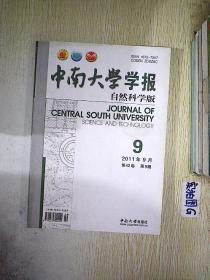 中南大学学报  自然科学版 2011  9