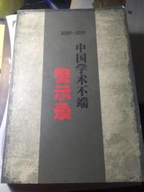 2001-2011中国学术不端警示录