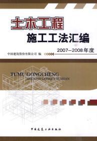 正版图书 土木工程施工工法汇编:2007-2008年度 9787112117666 中