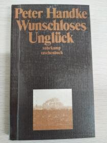 Wunschloses Unglück  无欲的悲歌  【德文原版,品相佳】