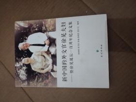 新中国的外交官徐晃夫妇:暨徐晃诞辰一百周年纪念文集(徐晓红签名)