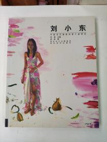 中国当代油画名家个案研究:刘小东