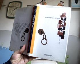近代韩中关系史研究【韩文版,具体书名对不对请读者自辨】
