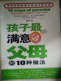 【现货~】孩子最满意父母的10种做法9787502163204