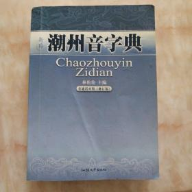 新编潮州音字典:普通话对照