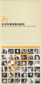 北京环球音像出版社——宣传册
