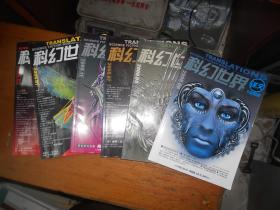 科幻世界译文版 2008 1.2.7.8.9.11期  6本合售