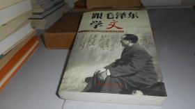 跟毛泽东学文