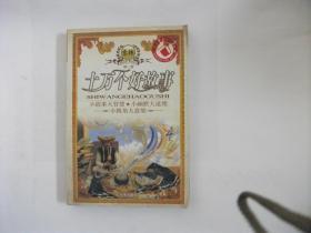 意林(第1卷)·十万个好故事:小故事大智慧 小幽默大道理