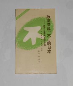 敢坚决说不的日本--战后日美关系总结 1992年