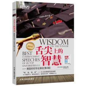新东方 舌尖上的智慧:美国名校毕业演说(第4辑)