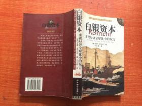 白银资本:重视经济全球化中的东方  样书
