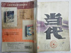 当代(2002-3)