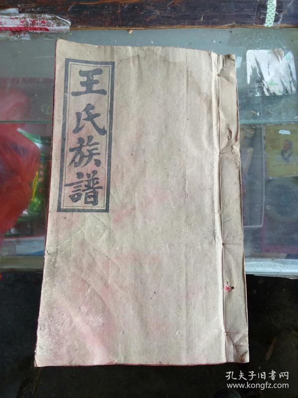 厅上王氏五修族谱