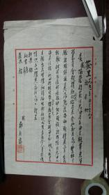 1951郑新斋毛笔信函一页,内容是赵朴初推荐蔡传廉从事兽医工作等