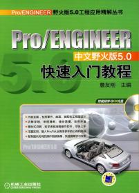 Pro/ENGINEER中文野火版5.0快速入门教程