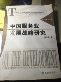 中国服务业发展战 略研究
