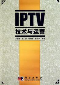 PTV技术与运营