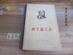 列宁论工会