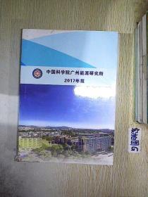 中国科学院广州能源研究所 2017年报