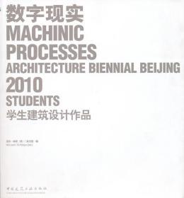 正版图书 数字现实:学生建筑设计作品 9787112125180 中国建筑工