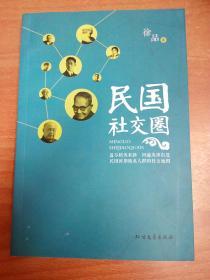 民国社交圈 (作者签赠本)