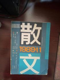 散文1989年第11期