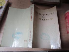 《修辞学发凡》与中国修辞学