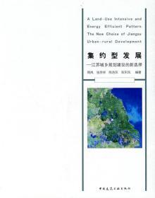 正版图书 集约型发展--江苏城乡规划建设的新发展 9787112118410