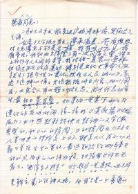 著名作家:柯灵先生信札一通二页(大16开)(1)