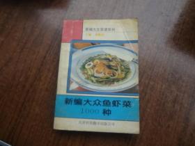 新编大众鱼虾菜   8品强   适合学习    一版二印