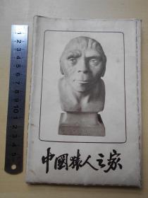 【中国猿人之家1956年展览图册】北京周口店