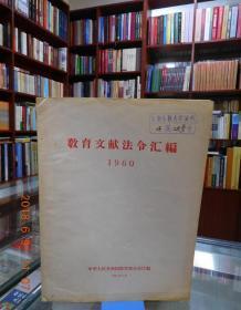 教育文献法令汇编 1960