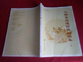 二胡系统进阶练习曲集(上册)