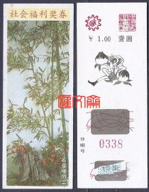 发行量很少:漂亮的书签式彩票【中国社会福利奖券—石花映竹】图,面值1圆
