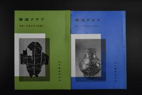 《书道》  特集一古典文字的变迁(1)古典文字的变迁(2)书内展示了从甲骨文到金文竹简书的变化并注有解释 且特别展示介绍了金文 竹简书  日本月刊杂志近代书道研究所1977年