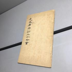 毛主席诗词三十七首 【  正版现货   实图拍摄 看图下单】