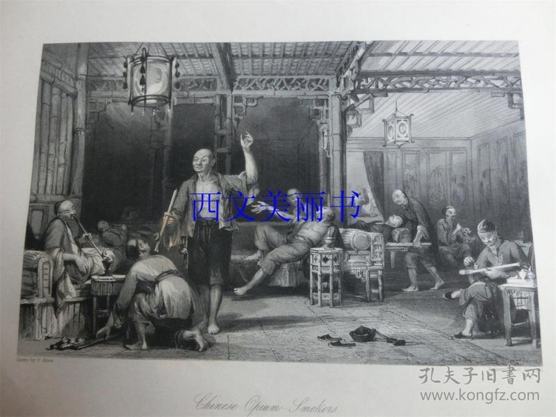 【现货 包邮】《鸦片烟鬼》1845年铜/钢版画 托马斯-阿罗姆 (Thomas Allom)作品 尺寸约26.2 × 20.5厘米 出自中华帝国图景(货号18021)