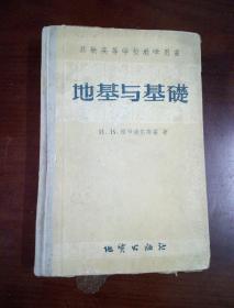 苏联高等学校教学用书-地基与基础