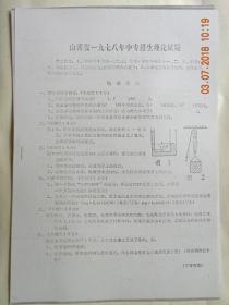 山西省1978年中专招生理化试题-附答案及评分标准(1978年)【复印件.不退货】