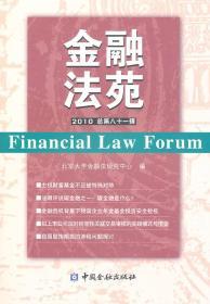 正版图书 金融法苑 9787504956811 中国金融