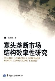 正版图书 寡头垄断市场结构效率性研究 9787504952851 中国金融