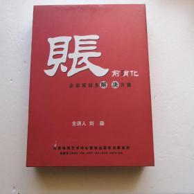 VCD~账前消化~企业家财务解决方案(13碟装)(精装本)