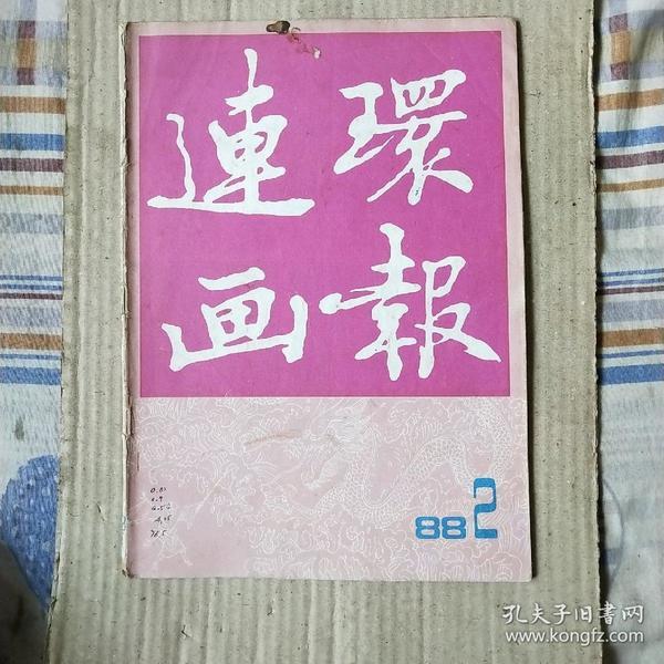 连环画报1988-2