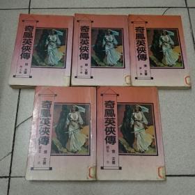 老版武侠 奇凤英侠传(1、2、3集、续集上下集)5本